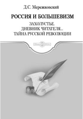 [Россия и большевизм]. Захолустье. Дневник читателя.. Тайна русской ре...