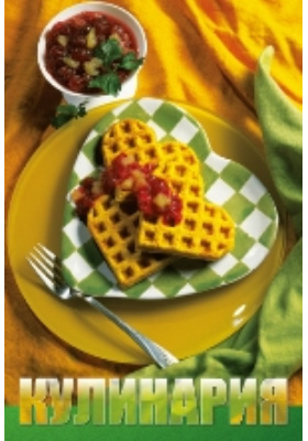Простые и вкусные рецепты за 5 минут: научно-популярное издание