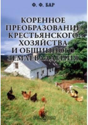 Коренное преобразование крестьянского хозяйства и общинного землевладения
