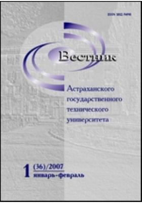 Вестник Астраханского Государственного Технического Университета: журнал. 2007. № 1(36)