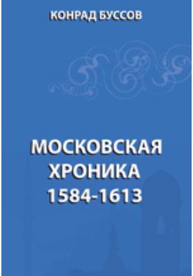 Московская хроника. 1584-1613