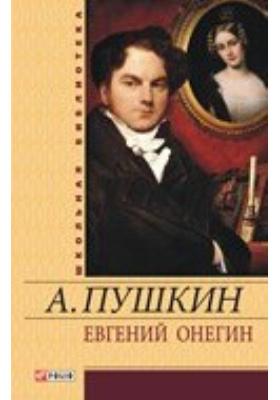 Евгений Онегин. Стихотворения: художественная литература
