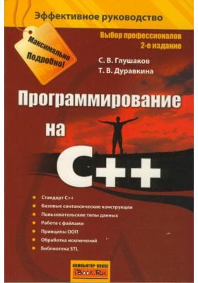 Программирование на C++ : 2-е издание, дополненное и переработанное