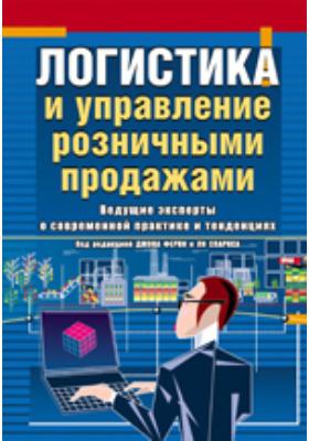Логистика и управление розничными продажами: ведущие эксперты о современной практике и тенденциях