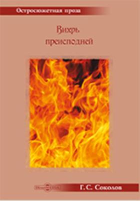 Вихрь преисподней: художественная литература