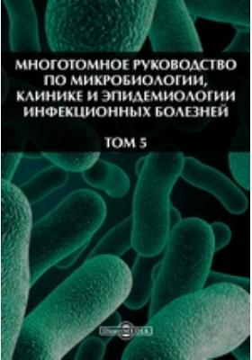 Многотомное руководство по микробиологии, клинике и эпидемиологии инфекционных болезней. Т. 5