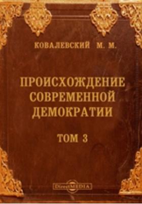 Происхождение современной демократии. Т. 3. Народная монархия
