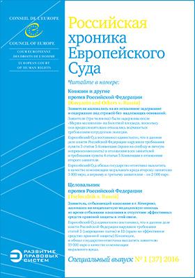 Российская хроника Европейского Суда. 2016. № 1(37)