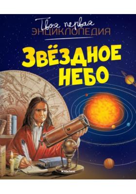 Звёздное небо = L'imagerie des Space