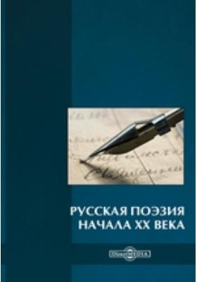 Русская поэзия начала ХХ века (Дооктябрьский период): художественная литература