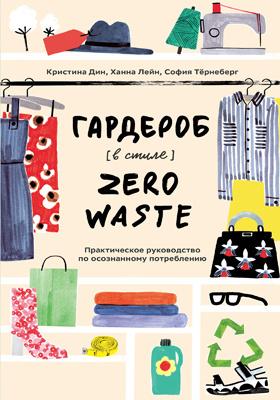 Гардероб в стиле Zero Waste : практическое руководство по осознанному потреблению
