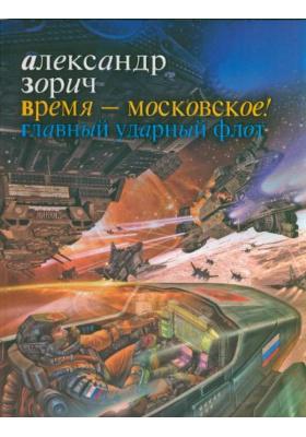 Время - московское! Главный ударный флот : Фантастический роман