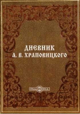 Дневник А. В. Храповицкого с 18 января 1782 по 17 сентября 1793 года: документально-художественная