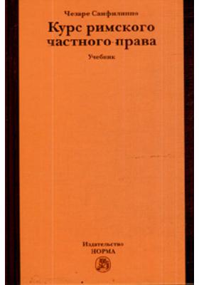 Курс римского частного права = Istituzioni di diritto romano : Учебник