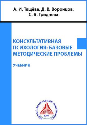 Консультативная психология : базовые методические проблемы: учебник