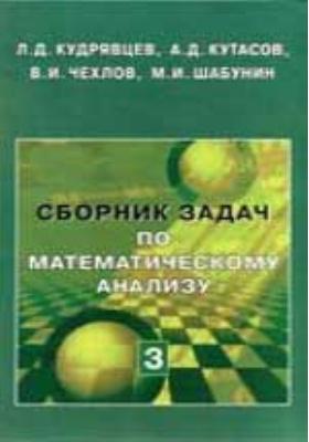 Сборник задач по математическому анализу: учебное пособие. В 3 т. Т. 3. Функции нескольких переменных