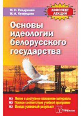 Основы идеологии белорусского государства: пособие