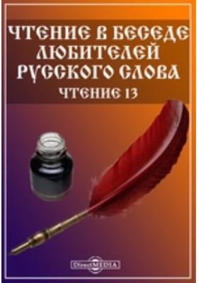 Чтение в Беседе любителей русского слова: публицистика. Чт. 13