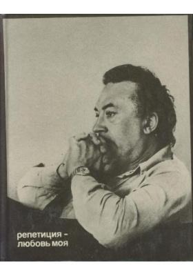 Репетиция - любовь моя : Книга 1. 2-е издание, дополнительное