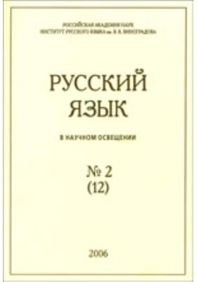 Русский язык в научном освещении. 2006. № 2 (12)