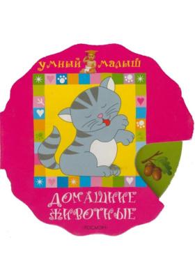 Домашние животные : Книжка для раннего развития ребенка