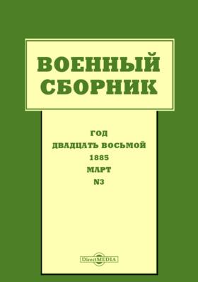 Военный сборник: журнал. 1885. Т. 162. №3