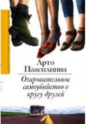 Очаровательное самоубийство в кругу друзей = Hurmaava joukkoitsemurha : Роман