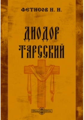Диодор Тарсский: документально-художественная литература