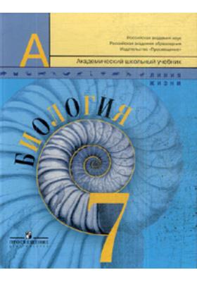 Биология. 7 класс : Учебник для общеобразовательных учреждений