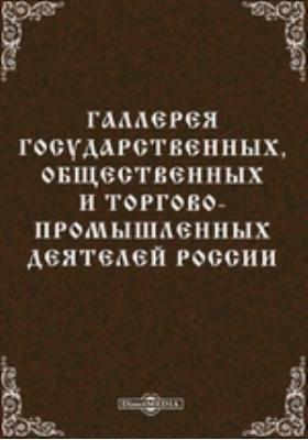 Галерея государственных, общественных и торгово-промышленных деятелей России : иллюстрированное издание: альбом репродукций