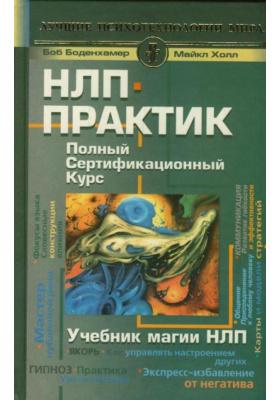 НЛП-практик. Полный сертификационный курс. Учебник магии НЛП = The Complete Manual for Neuro-Lingvistic Programming Practitioner Certification