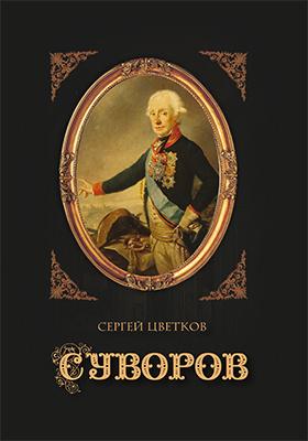Суворов: научно-популярное издание