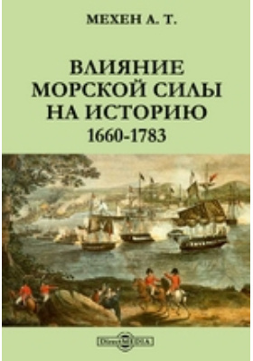 Влияние морской силы на историю. 1660-1783: монография