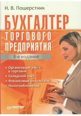 Бухгалтер торгового предприятия : 8-е издание
