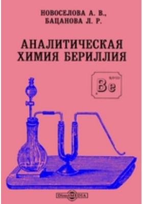 Аналитическая химия бериллия