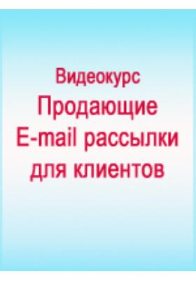 Видеокурс. Продающие E-mail рассылки для клиентов