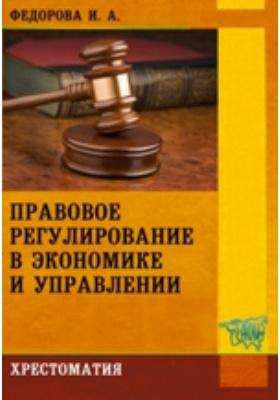 Правовое регулирование в экономике и управлении