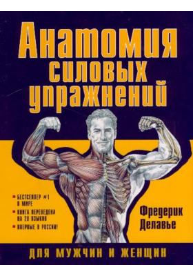 Анатомия силовых упражнений для мужчин и женщин = Guide des mouvements de musculation. Approche anatomique