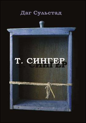 Т. Сингер: роман