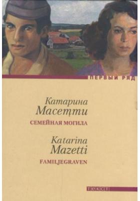 Семейная могила = FAMILJEGRAVEN : Роман