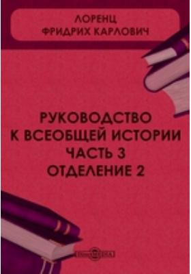 Руководство к всеобщей истории, Ч. 3. Отд. 2