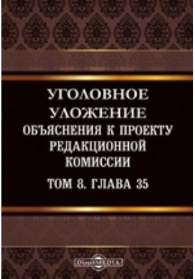 Уголовное уложение : Объяснения к проекту редакционной комиссии: практическое пособие. Том 8, Глава 35
