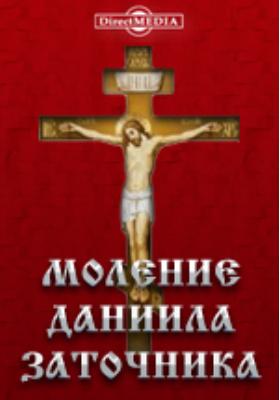 Моление Даниила Заточника: издание памятников древнерусской письменности