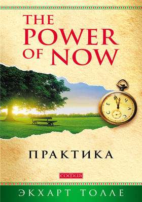 The Power of Now : практика: научно-популярное издание