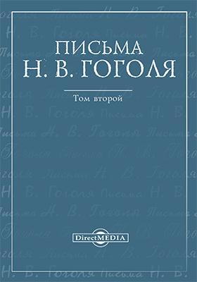 Письма Н. В. Гоголя : в 4 т. Т. 2
