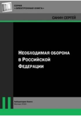 Необходимая оборона в Российской Федерации: монография