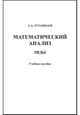 Математический анализ. Ряды. 3-е издание: учебное пособие