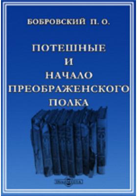 Потешные и начало Преображенского полка