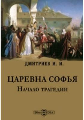 Царевна Софья : Начало трагедии: поэзия
