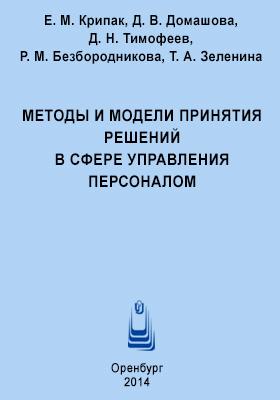 Методы и модели принятия решений в сфере управления персоналом: учебное пособие